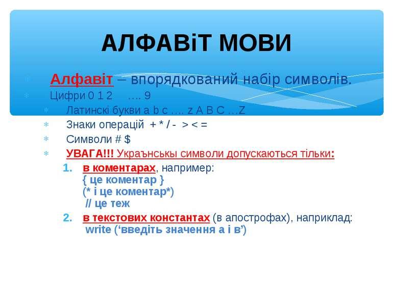 Алфавіт – впорядкований набір символів. Цифри 0 1 2 …. 9 Латинскі букви a b c...