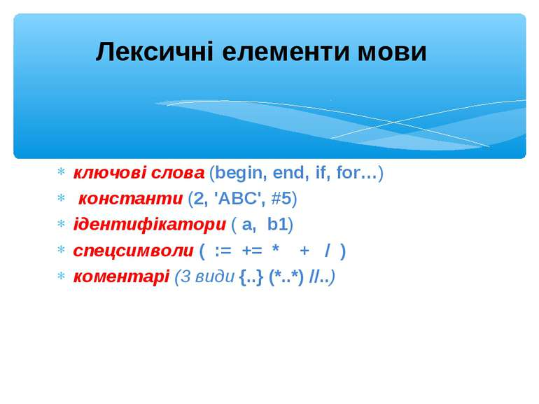 ключові слова (begin, end, if, for…) константи (2, 'ABC', #5) ідентифікатори ...