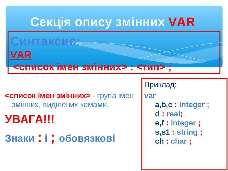 Секція опису змінних VAR - група імен змінних, виділених комами. УВАГА!!! Зна...