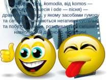 Комедія (грец. komodia, від komos— весела процесія і ode— пісня)— драматич...