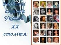 Видатні актори Укаїни ХХ столітя