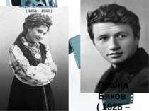 Марія Заньковецька ( 1854 – 1934 ) Леонід Биков ( 1928 – 1979 )