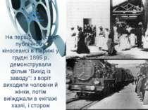 Історія розвитку світового кіно На першому в світі публічному кіносеансі в Па...