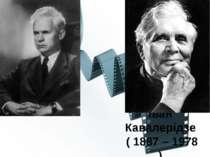 Довженко Олександр ( 1894 – 1956 ) Іван Кавалерідзе ( 1887 – 1978 )
