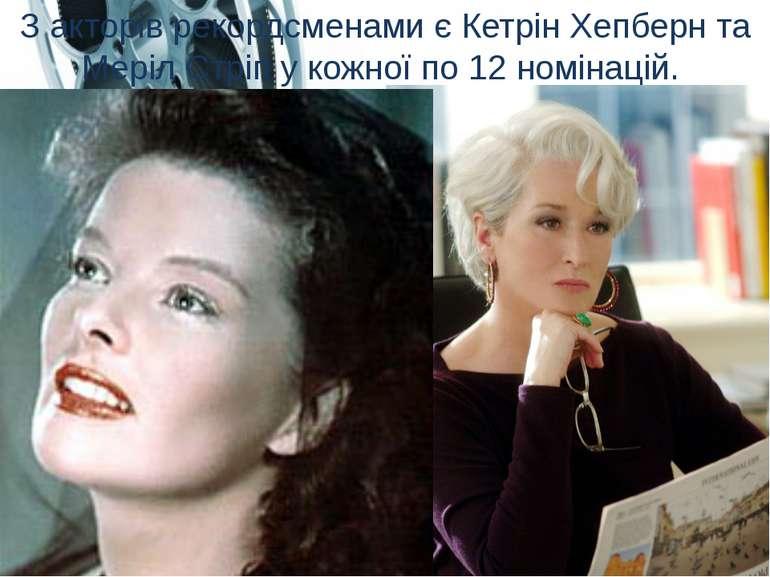З акторів рекордсменами є Кетрін Хепберн та Меріл Стріп у кожної по 12 номіна...