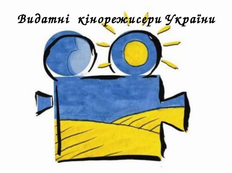 Видатні кінорежисери України