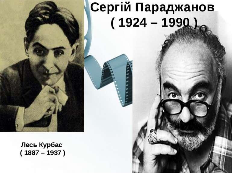 Лесь Курбас ( 1887 – 1937 ) Сергій Параджанов ( 1924 – 1990 )