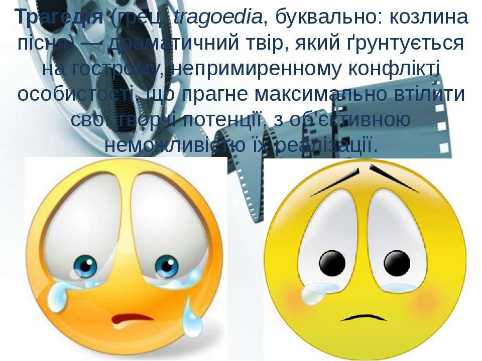 Трагедія (грец. tragoedia, буквально: козлина пісня)— драматичний твір, який...