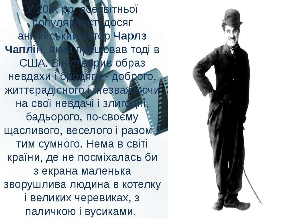У 20-х рр. всесвітньої популярності досяг англійський актор Чарлз Чаплін, яки...