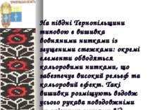 На півдні Тернопільщини типовою є вишивка вовняними нитками із згущеними стеж...
