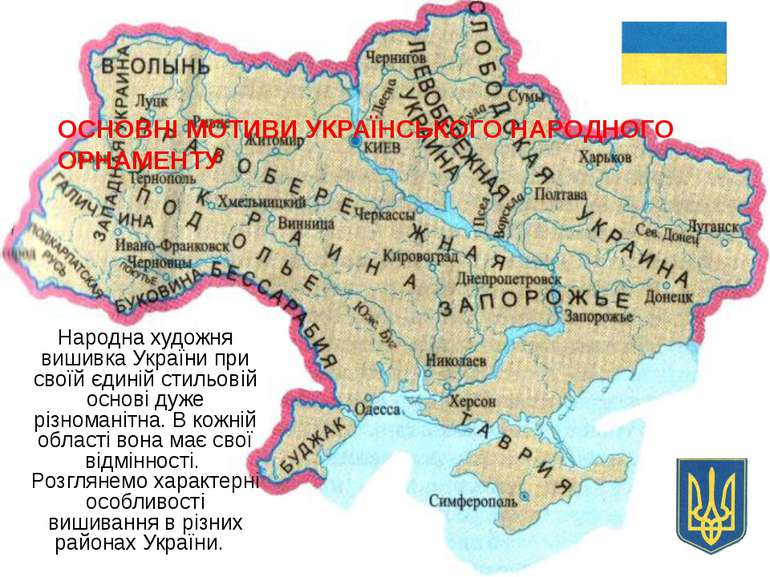 ОСНОВНІ МОТИВИ УКРАЇНСЬКОГО НАРОДНОГО ОРНАМЕНТУ Народна художня вишивка Украї...