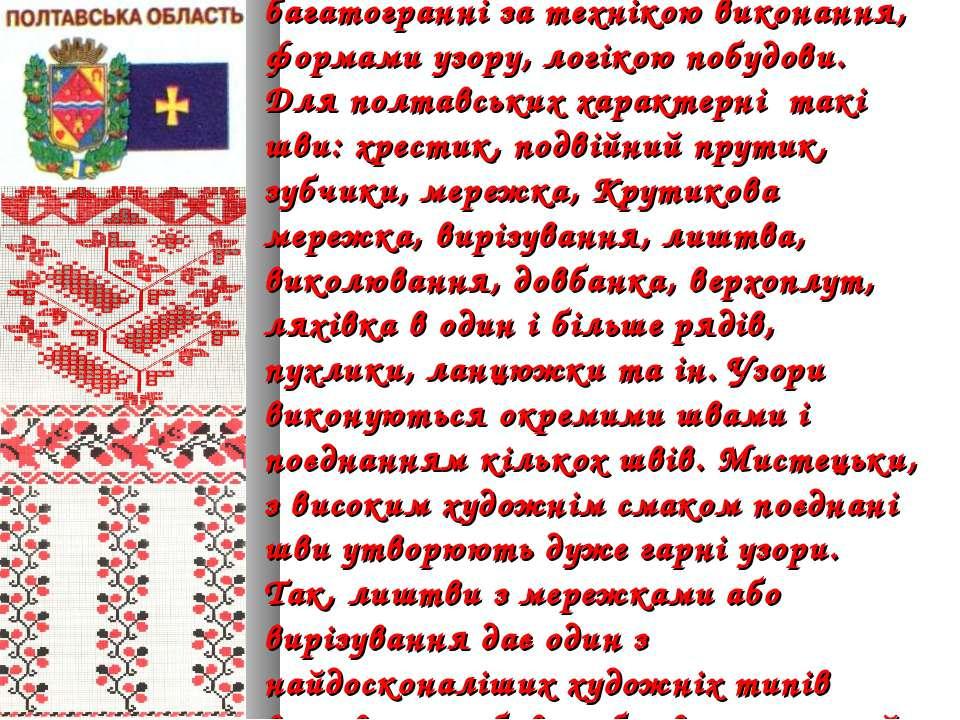 Художні вишивки Полтавщини багатогранні за технікою виконання, формами узору,...