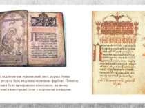 Шрифт її відтворював рукописний лист, перша буква кожного розділу була виділе...