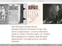 Іван Федоров створив абетку, використовуючи слов'янські літери. Цю абетку над...