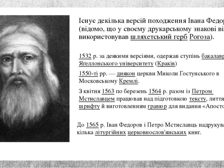 Існує декілька версій походження Івана Федоровича (відомо, що у своєму друкар...