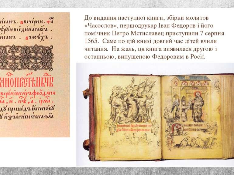 До видання наступної книги, збірки молитов «Часослов», першодрукар Іван Федор...