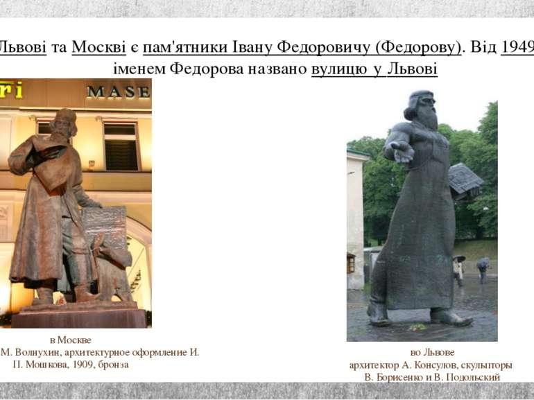 УЛьвовітаМосквієпам'ятники Івану Федоровичу (Федорову). Від1949року і...