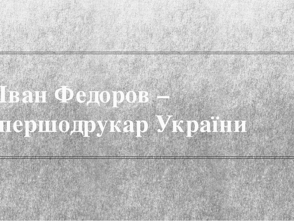 Іван Федоров – першодрукар України