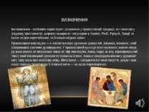 визначення Іконописання - особливо характерне і розвинене у православній трад...