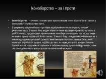 Іконоборство – за і проти Іконобо рство — вчення, яке виступає проти викорис...