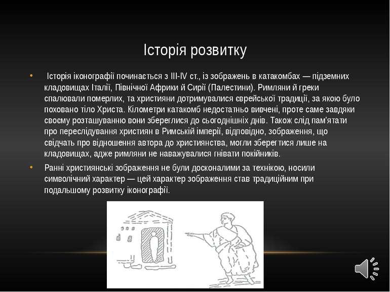 Історія розвитку Історія іконографії починається з ІІІ-ІVст., із зображень ...