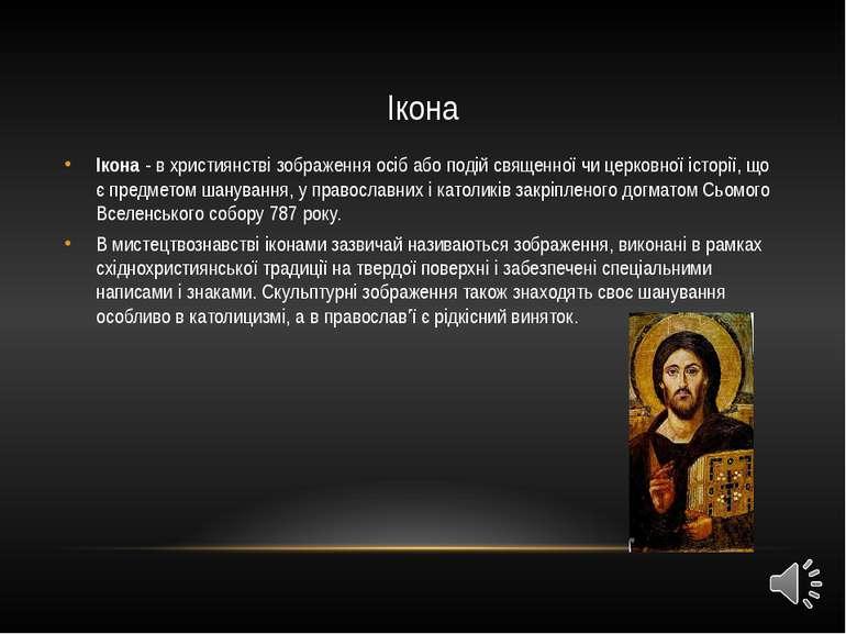 Ікона Ікона- вхристиянствізображення осіб або подій священної чи церковної...