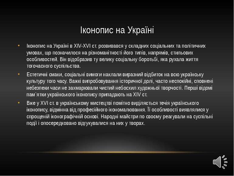 Іконопис на Україні Іконопис на Україні в ХІV-ХVI ст. розвивався у складних с...