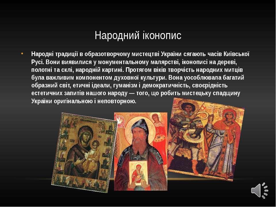 Народний іконопис Народні традиції в образотворчому мистецтві України сягають...