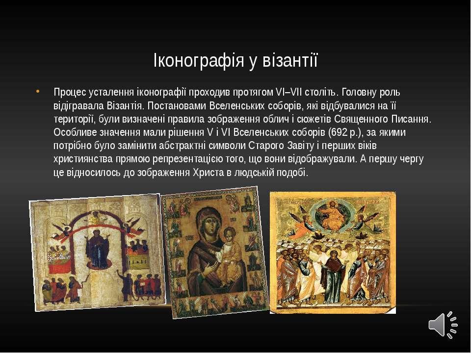 Іконографія у візантії Процес усталення іконографії проходив протягом VI–VII ...