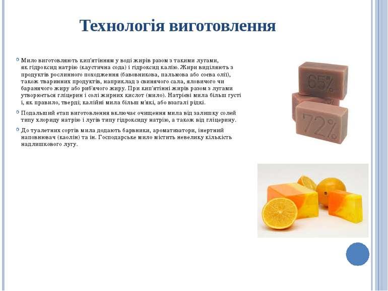 Технологія виготовлення Мило виготовляють кип'ятінням у воді жирів разом з та...