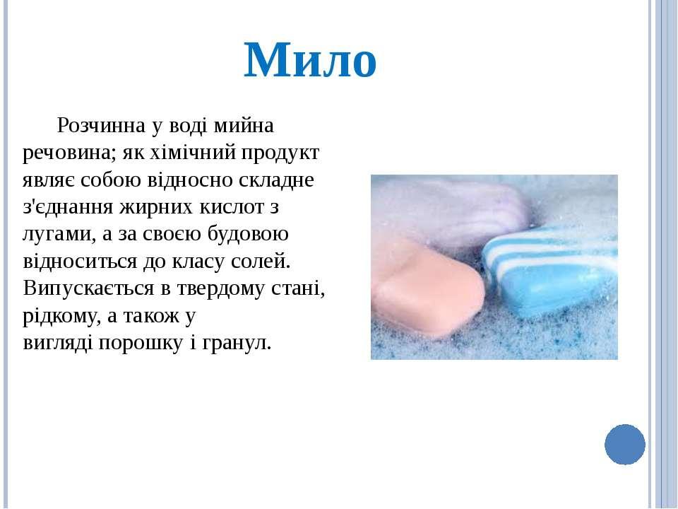 Мило Розчинна у воді мийна речовина; як хімічний продукт являє собою відносно...