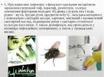 1. При кишкових інфекціях з фекально-оральним механізмом зараження (черевний ...