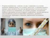 Вторинна профілактика - комплекс заходів, спрямованих на усунення виражених ч...
