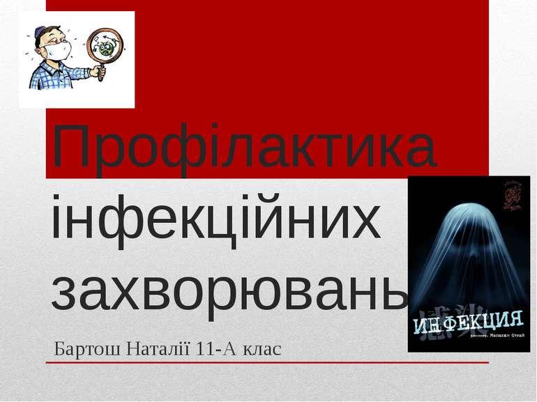 Профілактика інфекційних захворювань Бартош Наталії 11-А клас