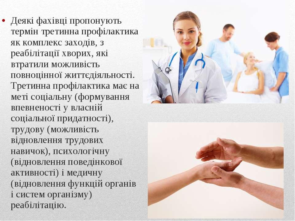 Деякі фахівці пропонують термін третинна профілактика як комплекс заходів, з ...