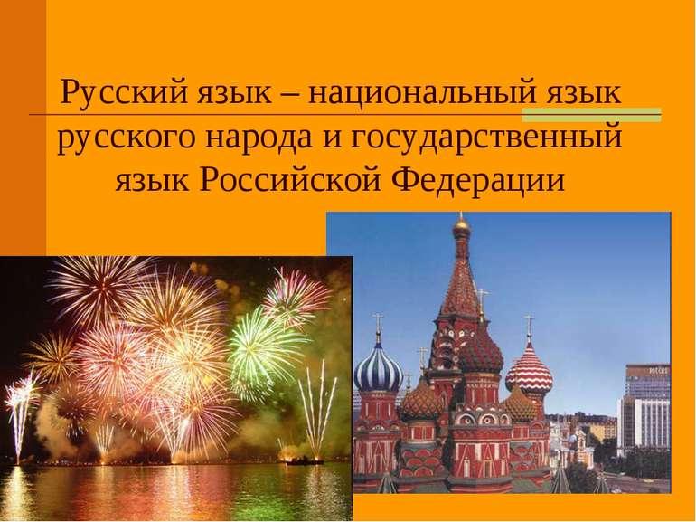 Русский язык – национальный язык русского народа и государственный язык Росси...