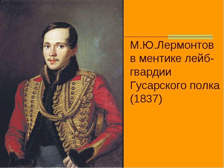 М.Ю.Лермонтов в ментике лейб-гвардии Гусарского полка (1837)