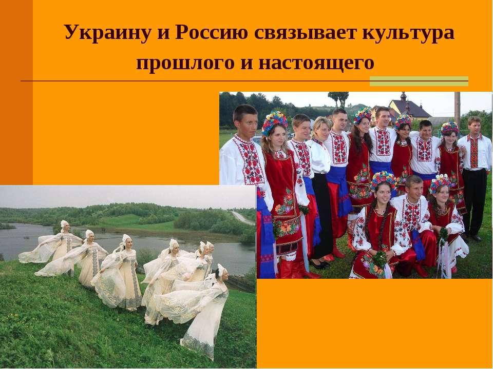 Украину и Россию связывает культура прошлого и настоящего