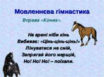 Мовленнєва гімнастика На арені ніби кінь Вибиває: «Цінь-цінь-цінь!» Лінуватис...