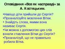 Оповідання «Все як насправді» за А. Костецьким. Навіщо діти прийшли до Сергія...