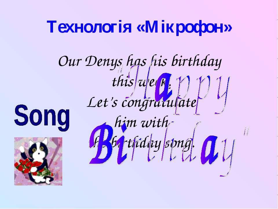 Технологія «Мікрофон» Our Denys has his birthday this week. Let's congratulat...