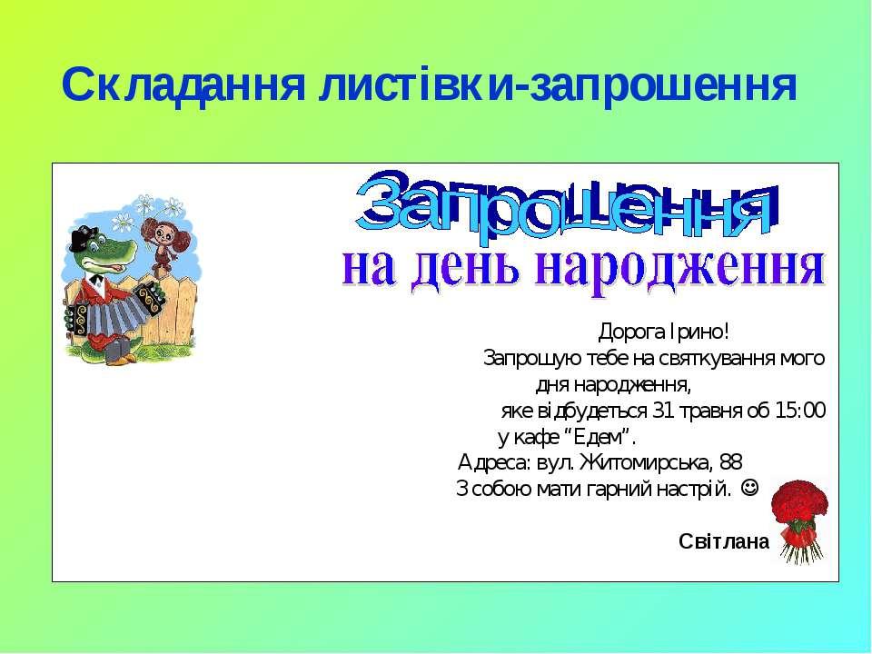 Складання листівки-запрошення Кожен з вас святкує свій день народження. Підго...