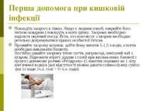 Перша допомога при кишковій інфекції Покладіть хворого в ліжко.Якщо у людини...