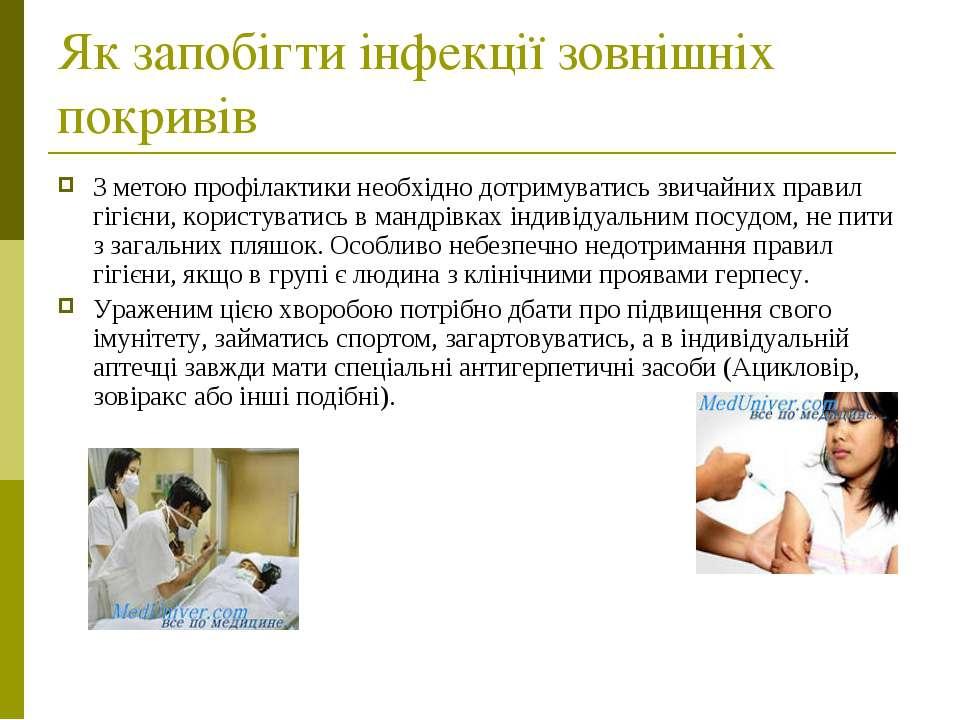 Як запобігти інфекції зовнішніх покривів З метою профілактики необхіднодотри...