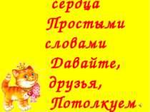 От чистого сердца  Простыми словами  Давайте, друзья,  Потолкуем о м...