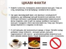 ЦІКАВІ ФАКТИ Кофеїн і алкоголь погіршують всмоктування кальцію. Тому не слід,...