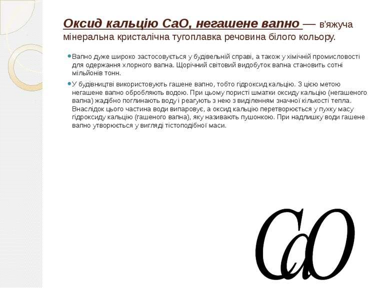 Оксид кальцію CaO, негашене вапно — в'яжуча мінеральна кристалічна тугоплавка...