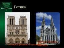 Готика Собор Паризької Богоматері Собор в Шартрі, Франція