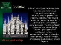 Готика В Італії дістали поширення лише окремі елементи готики: стрілчасті арк...