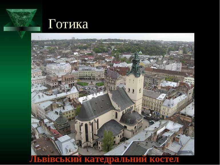 Готика Львівський катедральний костел